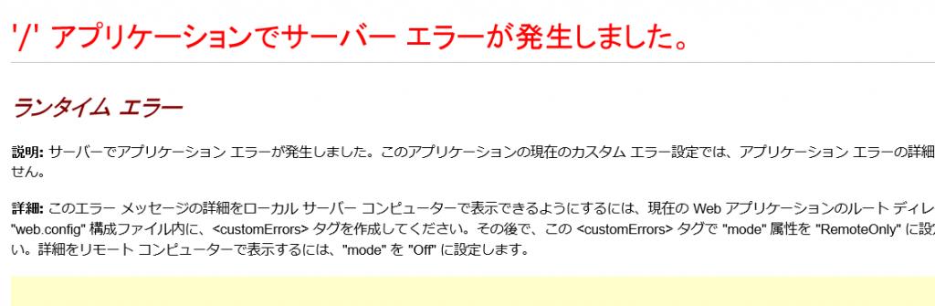 error-runtime