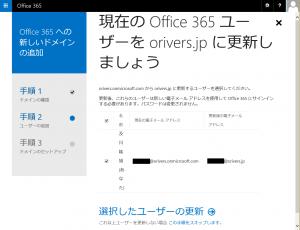 o365domain-8