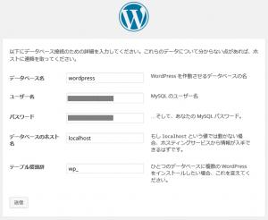 wordpressinst2