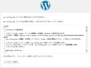 wordpressinst3