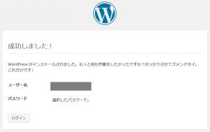 wordpressinst5